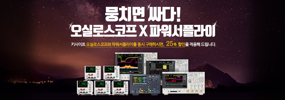 keysight Bogo Plus promotion