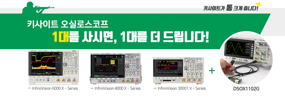 keysight BOGO2 promotion